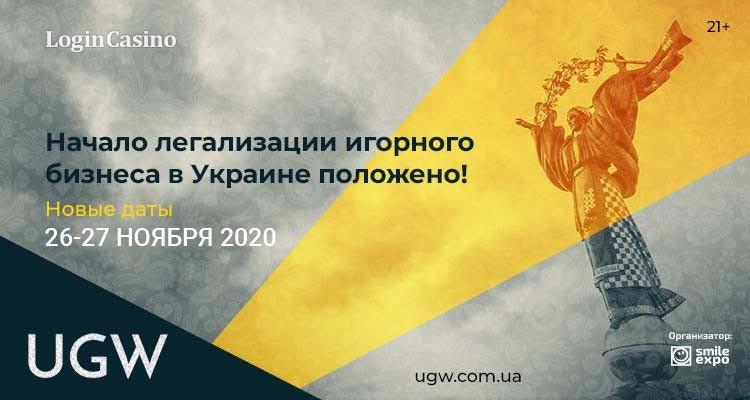 Ukrainian Gaming Week 2020: чего ждать от законопроекта № 2285-д