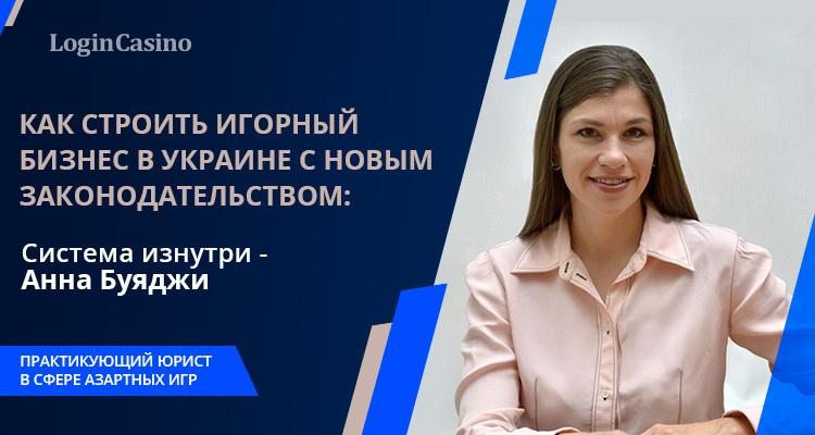 Как строить игорный бизнес в Украине с новым законодательством: система изнутри – Анна Буяджи
