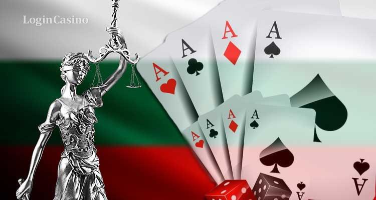 В Болгарии проголосовали за поправки к закону об азартных играх