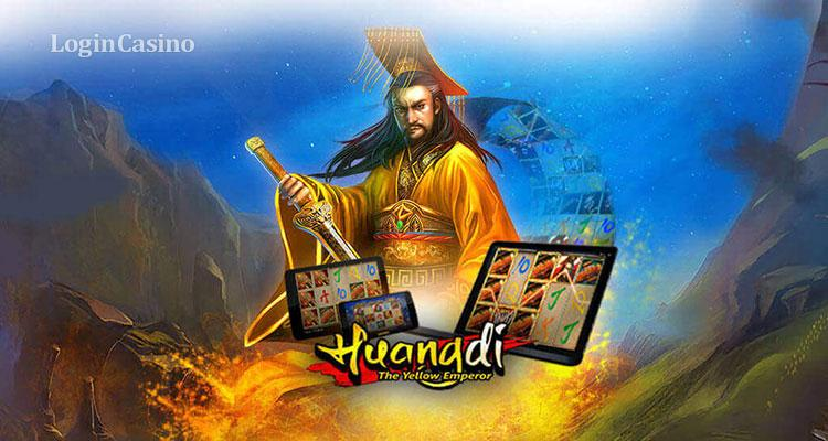 Обзор слота Huangdi The Yellow Emperor от Microgaming