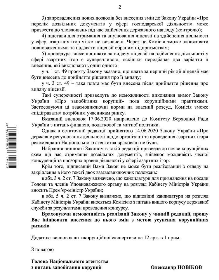 Антикоррупционное агентство требует от президента изменить закон об игорном бизнесе-71569-02