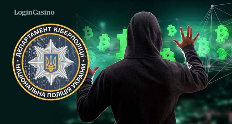 Киберполиция совместно с Binance раскрыла криптосхему на $42 млн