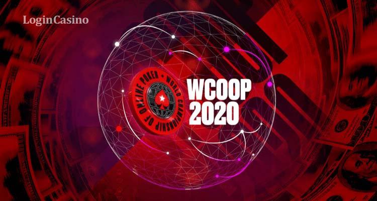 Как проходят ивенты WCOOP-2020 с гарантией в $1 млн