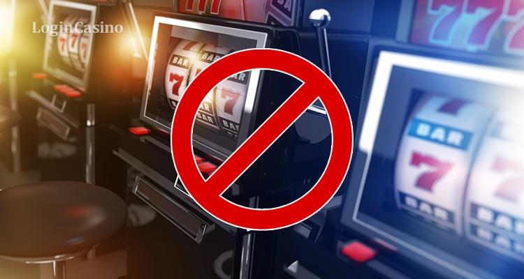 запретил игровые автоматы в россии