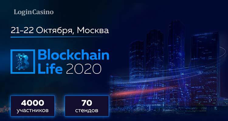 Blockchain Life 2020 пройдет в Москве в конце октября