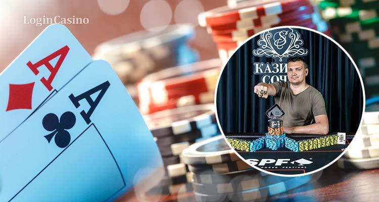 Турнир по покеру в Сочи определил имена лучших покеристов