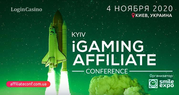 Kyiv iGaming Affiliate Conference: программа, спикеры и особенности ивента