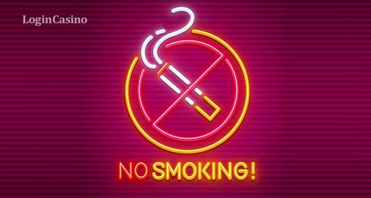 Некурящие казино: временный тренд или новые стандарты