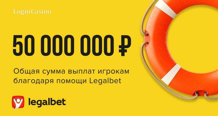 Сервис Legalbet.ru вернул бетторам выигрыши на 50 млн рублей