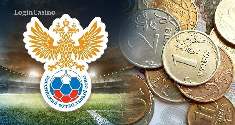 Российский футбольный союз получил 28 млн рублей от БК за 9 месяцев