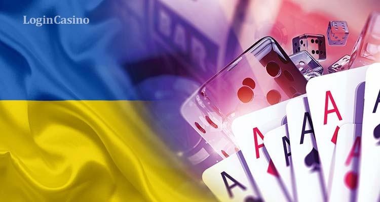 Украина назначает первых представителей Комиссии по регулированию азартных игр