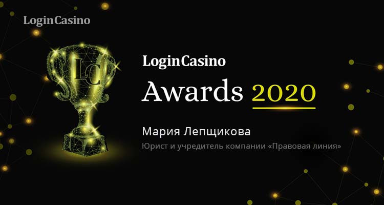 Номинант на премию от Login Casino – юрист Мария Лепщикова