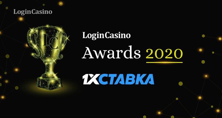 Номинант на три награды от Login Casino Awards 2020 – БК 1хСтавка