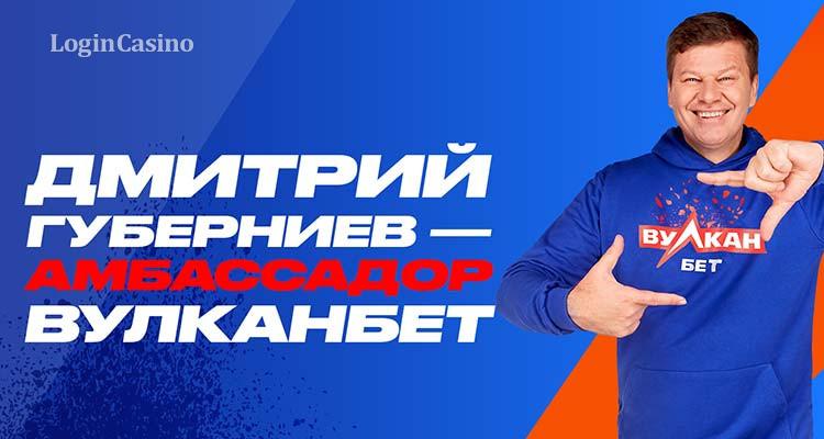 Дмитрий Губерниев стал амбассадором бренда «ВулканБЕТ»