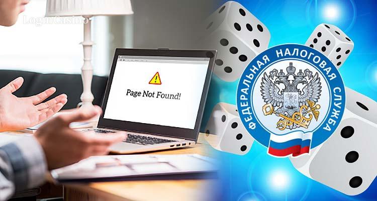 Тысячи заблокированных сайтов и миллионные штрафы – итоги работы ФНС