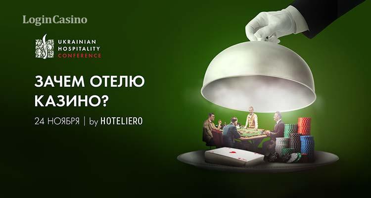 Зачем отелю казино – расскажут на Ukrainian Hospitality Conference