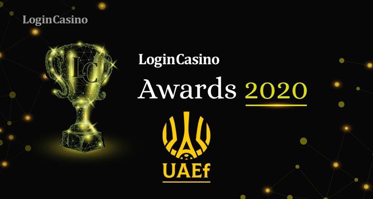 Номинант Login Casino Awards – Украинская ассоциация электронного футбола (УАЭФ)