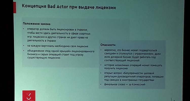 Концепция Bad Actor при выдаче лицензии