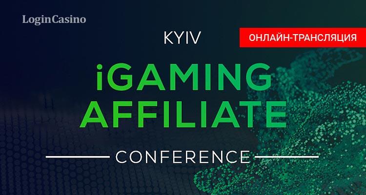 Kyiv iGaming Affiliate Cоnference: онлайн-трансляция