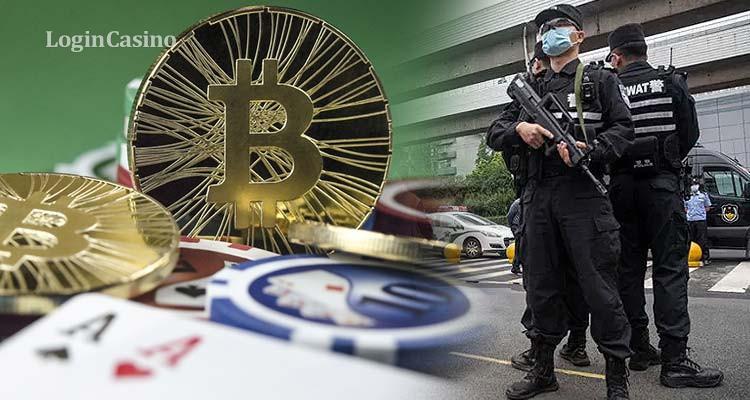 В Китае блокируют работу криптовалютных гемблинг-платформ
