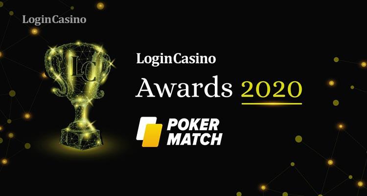 Номинант на премию Login Casino Awards 2020 – PokerMatch