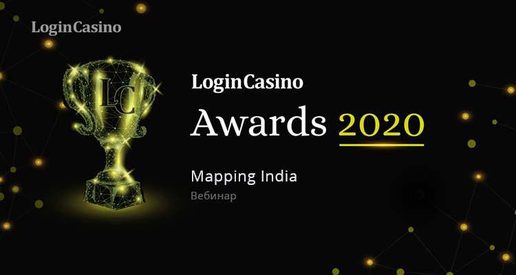 Вебинар Mapping India от Slotegrator – номинант премии Login Casino Awards 2020