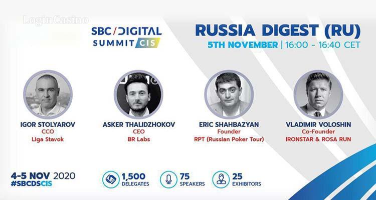 На SBC Digital Summit CIS расскажут о тонкостях беттинга и гемблинга в РФ