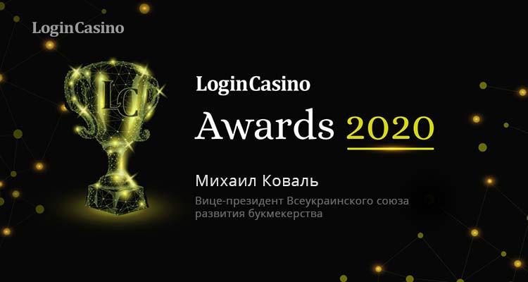 Михаил Коваль номинирован на премию Login Casino Awards 2020