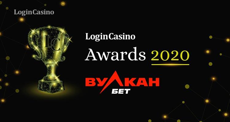 Киберспортивный букмекер «ВулканБЕТ» участвует в Login Casino Awards 2020