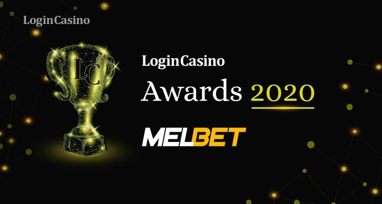 Мелбет – номинант в двух категориях Login Casino Awards 2020
