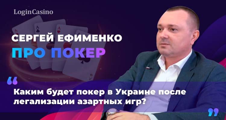 Подкаст «Украинские реалии в гембле»: спортивный покер после легализации