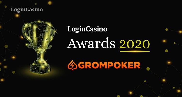 Участник Login Casino Awards 2020 – Grompoker