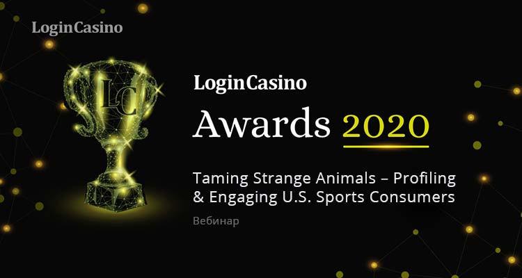 Участник Login Casino Awards 2020 – вебинар Taming Strange Animals – Profiling & Engaging U.S. Sports Consumer