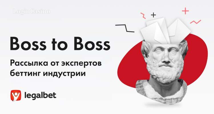 Сервис Legalbet.ru запустил рассылку для специалистов беттинг-индустрии