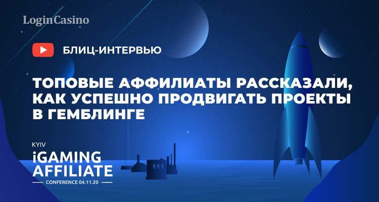 Видеообзор с Kyiv iGaming Affiliate Conference 2020 от команды LoginCasino.com.ua