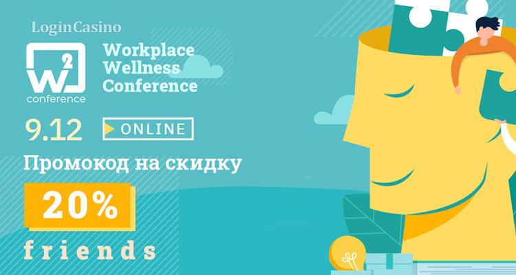 Как создать команду мечты и повысить продуктивность сотрудников? Узнайте 9 декабря на онлайн-конференции w2 co