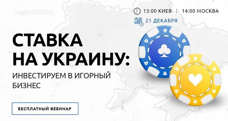 Как грамотно выйти на гемблинг-рынок Украины, представитель Slotegrator расскажет во время вебинара
