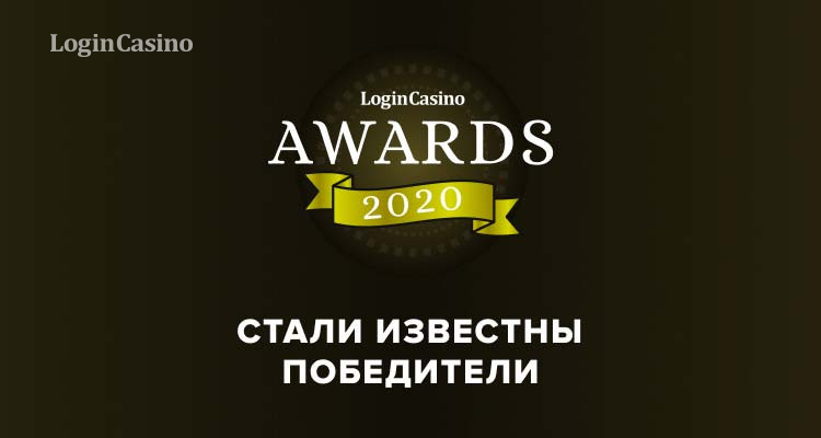 Победители Login Casino Awards 2020 уже известны