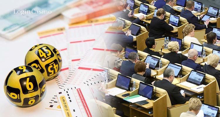 В Госдуму поступил еще один проект по ограничению азартных игр и лотереи