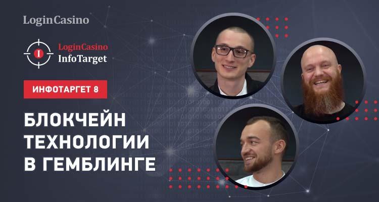 Блокчейн-технологии в гемблинге: Login Casino Infotarget № 8
