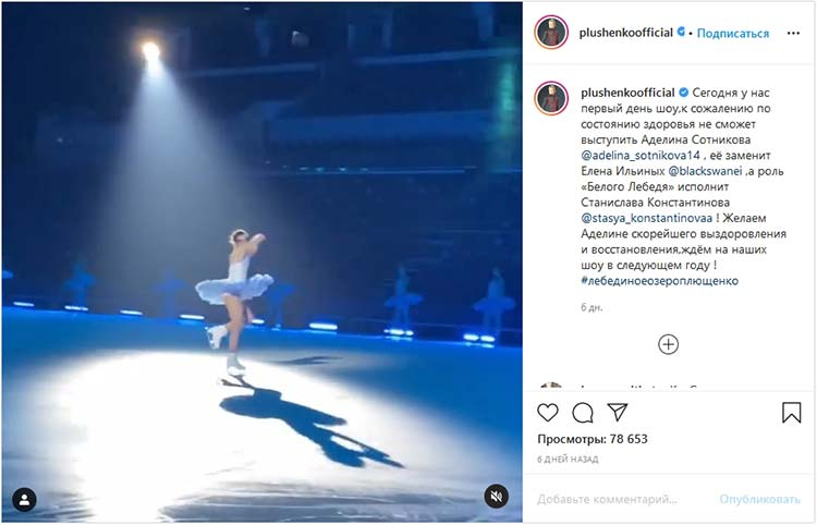 Сотникова вышла из строя по состоянию здоровья