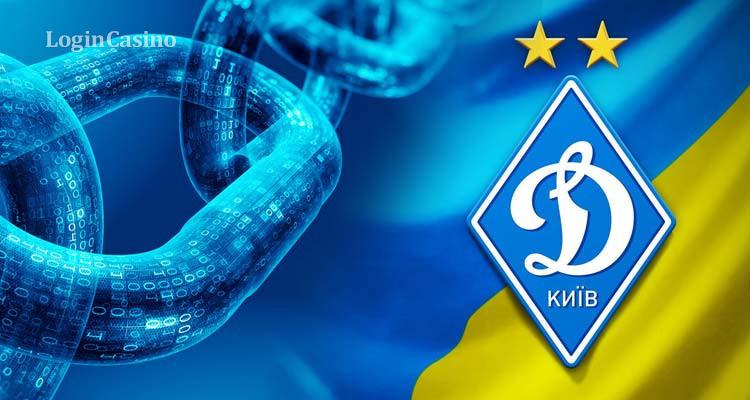 ФК «Динамо» Киев выпустит собственную криптовалюту для болельщиков