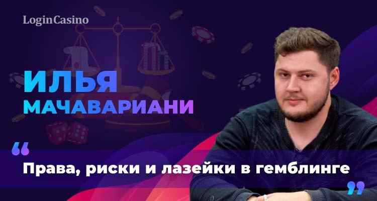 О стартапах, теневиках и гемблинг-рейдерах: Илья Мачавариани в подкасте № 4