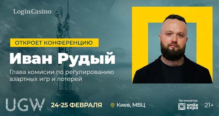 Глава Комиссии по регулированию азартных игр и лотерей Иван Рудый выступит на Ukrainian Gaming Week 2021