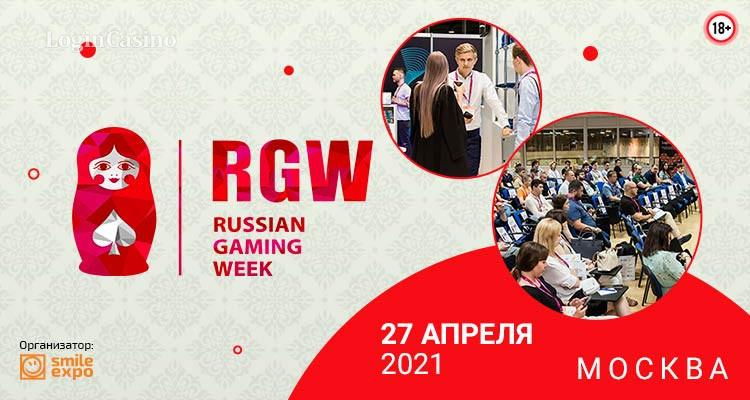 Отраслевой ивент об игорной индустрии Russian Gaming Week состоится в апреле
