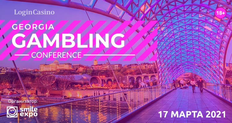 Georgia Gambling Conference состоится в марте 2021 года в Тбилиси