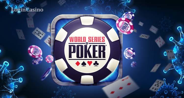 Как WSOP пройдет в 2021 году: живая игра или онлайн?