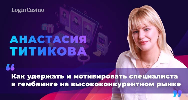 HR-консультант Анастасия Титикова рассказала, как мотивировать и удерживать специалистов в гемблинге