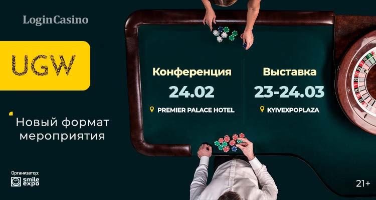 Формат Ukrainian Gaming Week модернизирован