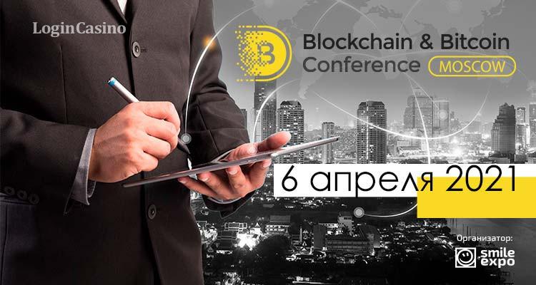 Blockchain & Bitcoin Conference Moscow возвращается